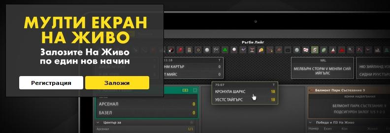 Bet365 Мулти екран на живо – как да си създадем страница?