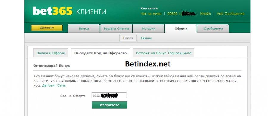 Спечели Bet365 бонус код 2017 - bonus code Bulgaria
