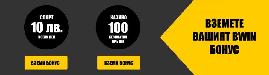 Всички бонуси на Bwin през 2017 година при регистрация