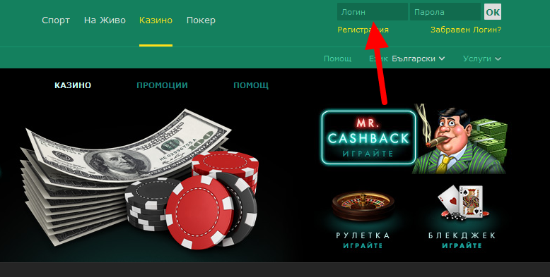 Как да взема Bet365 бонус лоялност в раздел казино?