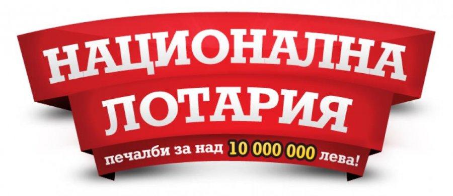 Лото игри на Национална лотария – 7777 регистрация - грабни лото големия джакпот