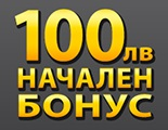 100 лева начален бонус