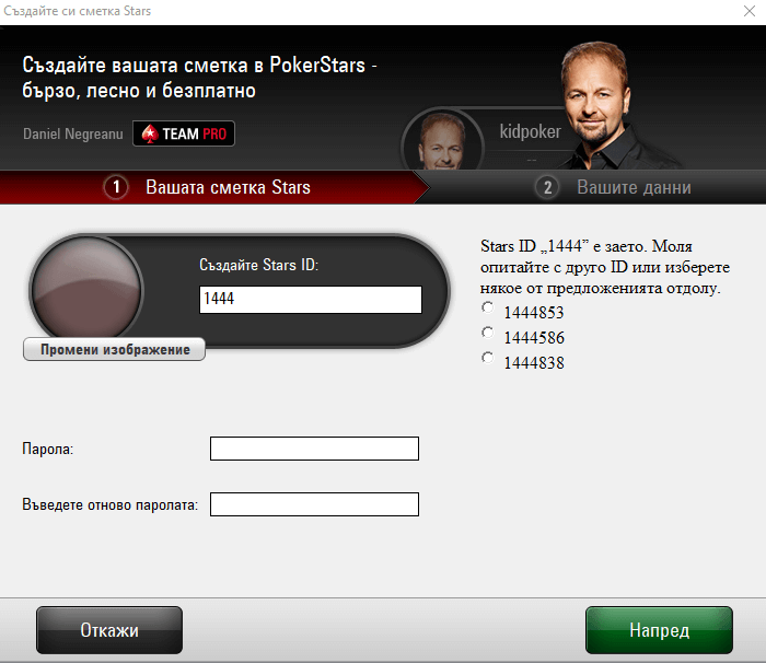 pokerstars-registraciq