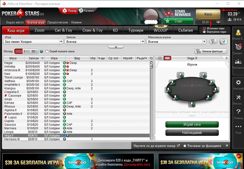 Онлайн регистрация в покер старс на borderlands 2 игровые автоматы колокольчики