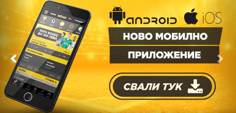 efbet-mobile-app