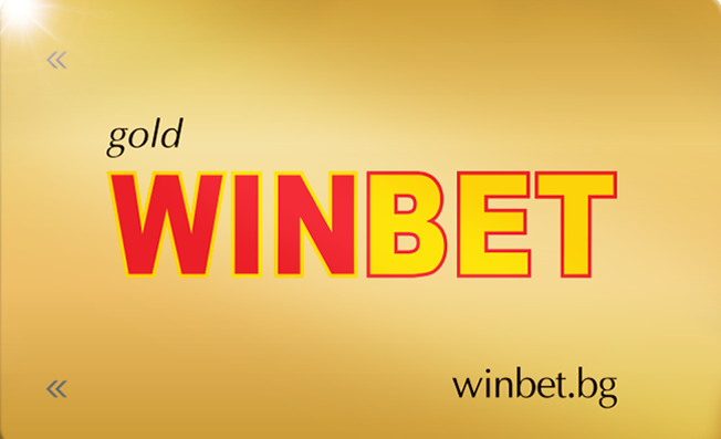 Winbet Promo Code 2018, промо код за Casino & Sport