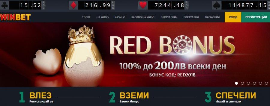 Winbet Red Bonus > 100% Бонус до 200лв.