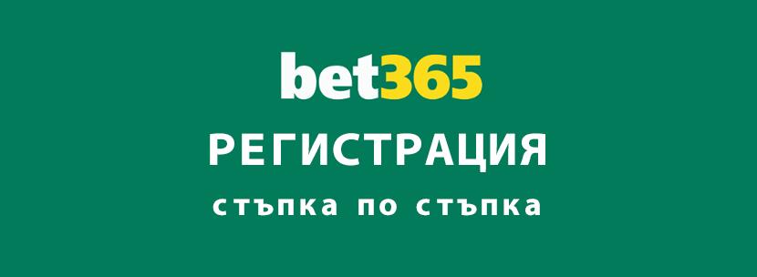 Как да се регистрирам в bet365 и да започна да играя?